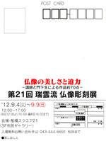 Tenji21001
